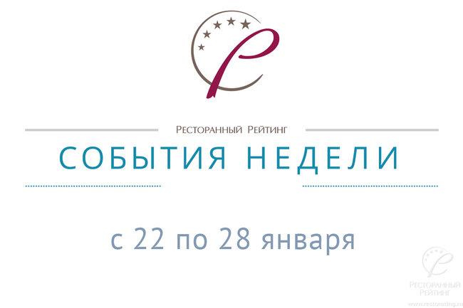 Ресторанный дайджест на 22-28 января