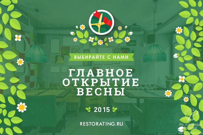 """""""Главные открытия весны 2015"""". Итоги"""
