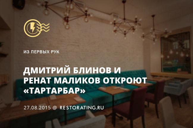 Дмитрий Блинов и Ренат Маликов откроют «Тартарбар»