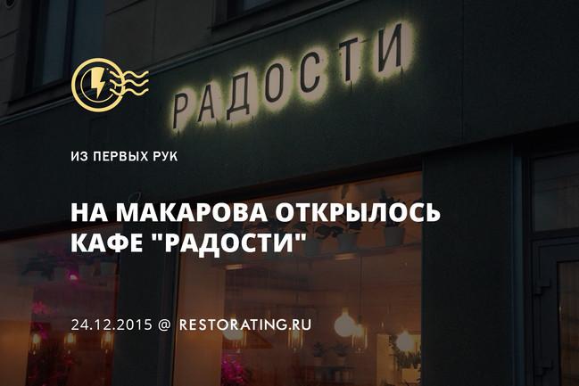 На Макарова открылось кафе «Радости»