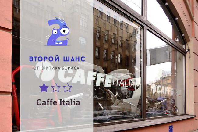 Второй шанс от Критика Бориса: Caffe Italia