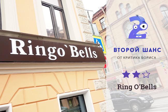Второй шанс от Критика Бориса: Ring O'Bells