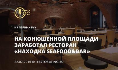 На Конюшенной площади заработал ресторан «Находка Seafood&Bar»