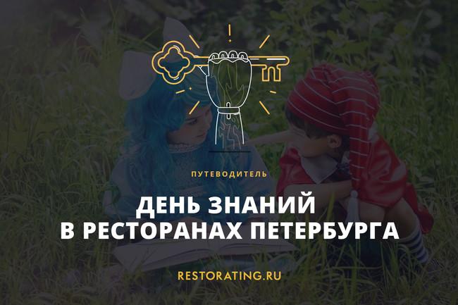 День знаний в ресторанах Петербурга