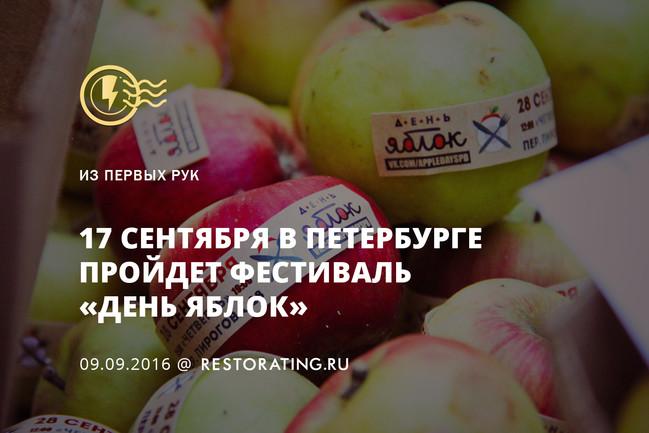 17 сентября в Петербурге состоится фестиваль «День Яблок»
