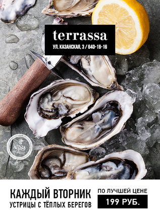 Terrassa: Устричный вторник