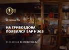 На канале Грибоедова открылся бар Hugs