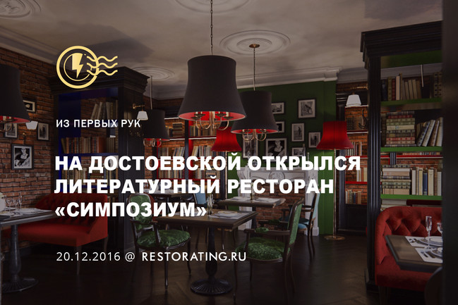 На Достоевской открылся литературный ресторан «Симпозиум»