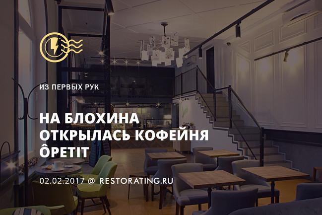 На Блохина открылась кофейня Ôpetit