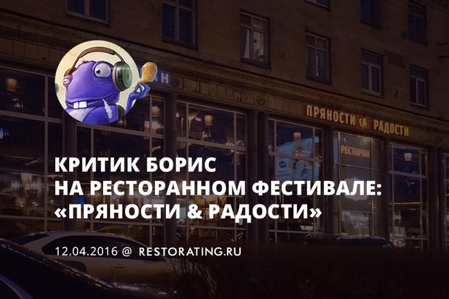 Борис на Ресторанном фестивале: «Пряности и радости»