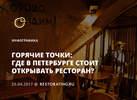 Горячие точки: где в Петербурге стоит открывать ресторан?