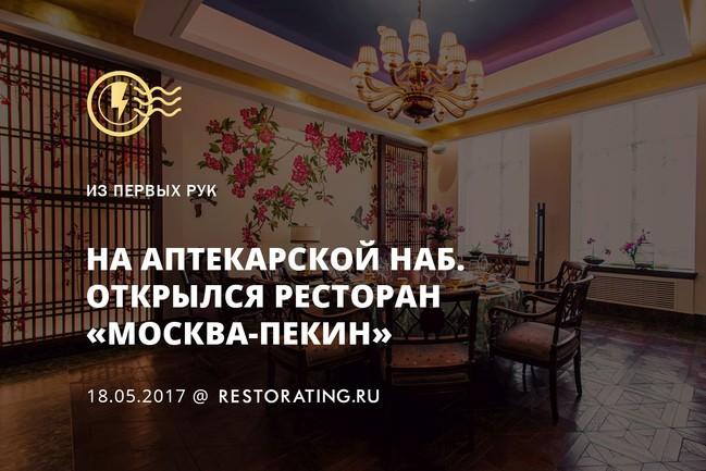 На Аптекарской набережной открылся ресторан «Москва-Пекин»
