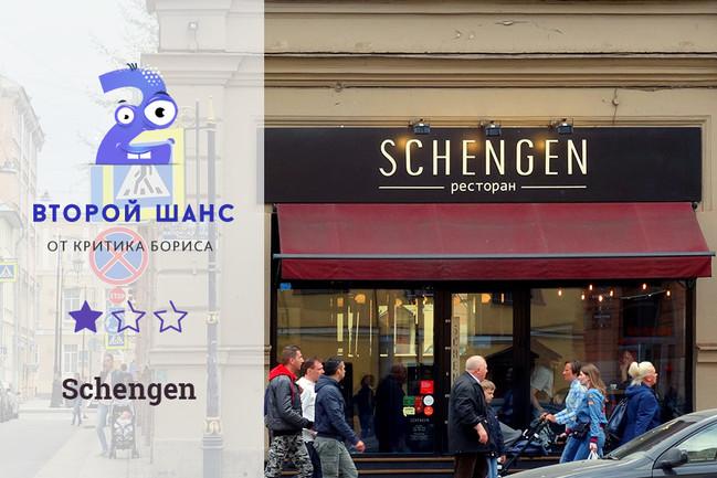 Второй шанс от Критика Бориса: Schengen