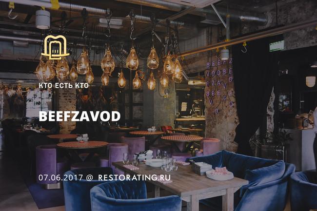 Кто есть кто в Beefzavod