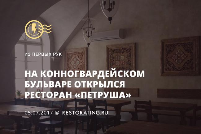 На Конногвардейском бульваре открылся ресторан «Петруша»