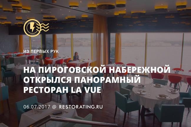 На Пироговской набережной открылся панорамный ресторан La Vue