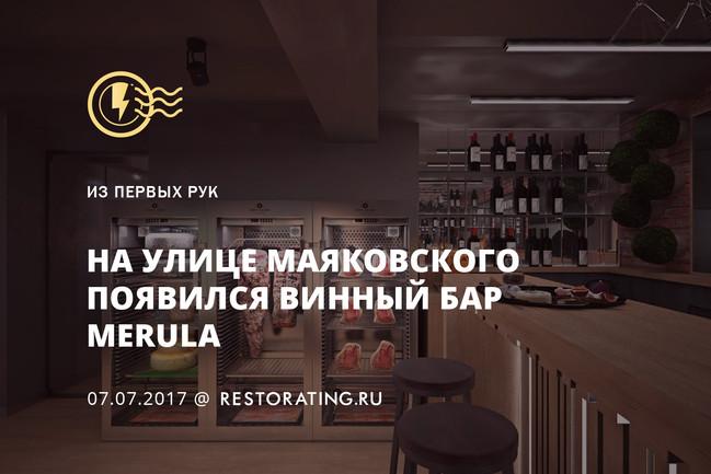 На улице Маяковского появился винный бар Merula