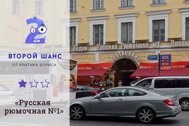 Второй шанс от Критика Бориса: «Русская рюмочная №1»