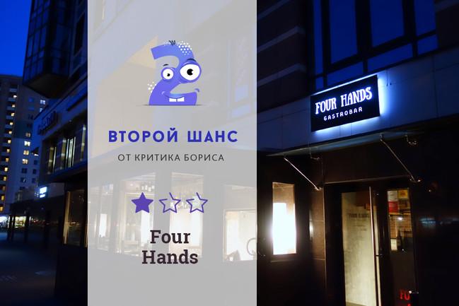 Второй шанс от Критика Бориса: Four Hands