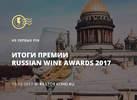 Итоги винной премии Russian Wine Awards