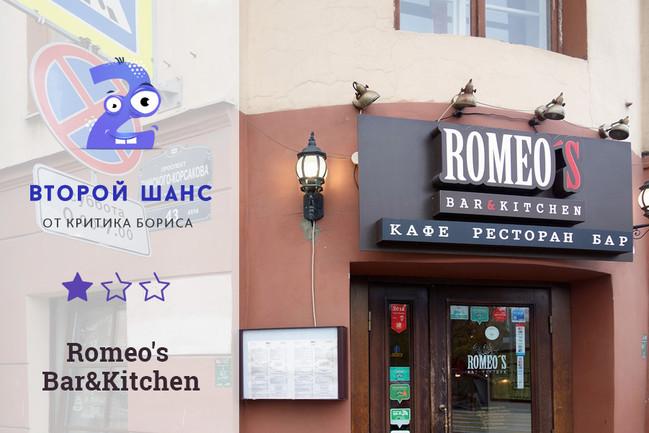 Второй шанс от Критика Бориса: Romeo's Bar&Kitchen