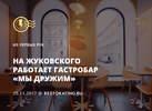 На Жуковского работает гастробар «Мы дружим»