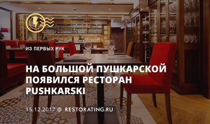 На Большой Пушкарской появился ресторан Pushkarski