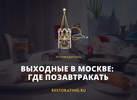 Выходные в Москве: где позавтракать