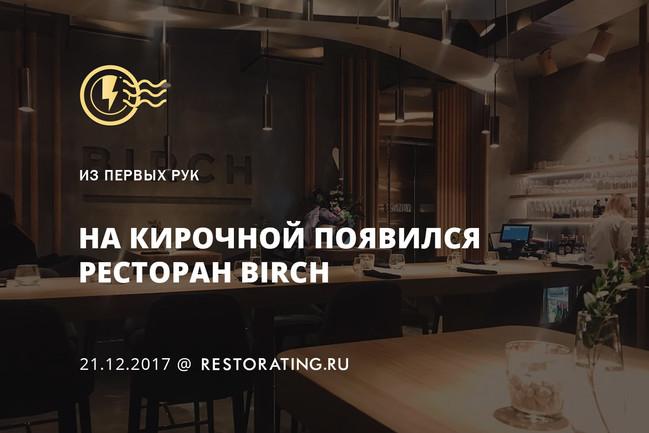 На Кирочной появился ресторан Birch