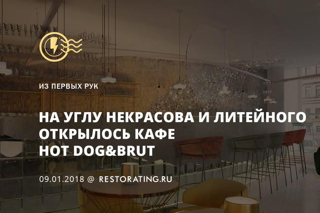 На углу Некрасова и Литейного открылось кафе Hot Dog&Brut