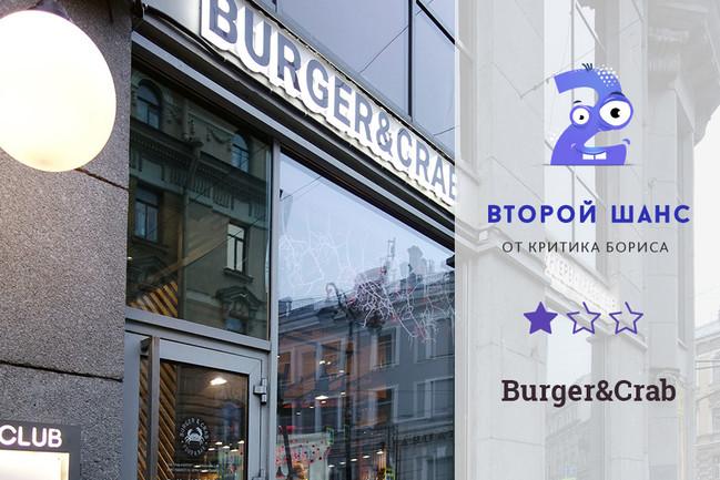 Второй шанс от Критика Бориса: Burger&Crab