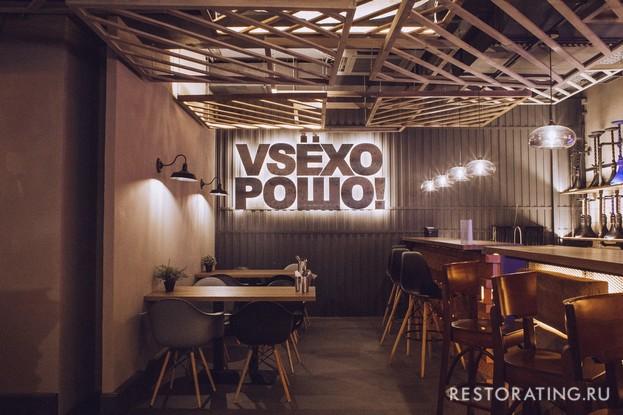 ресторан «Vsёхорошо!», Санкт-Петербург