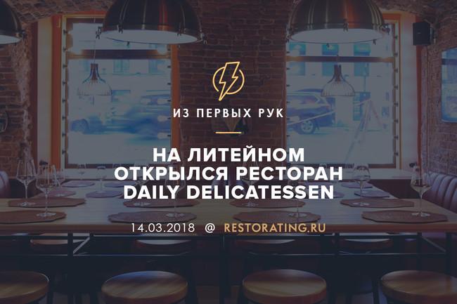 На Литейном открылся ресторан Daily Delicatessen