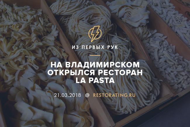 На Владимирском проспекте открылся ресторан La Pasta