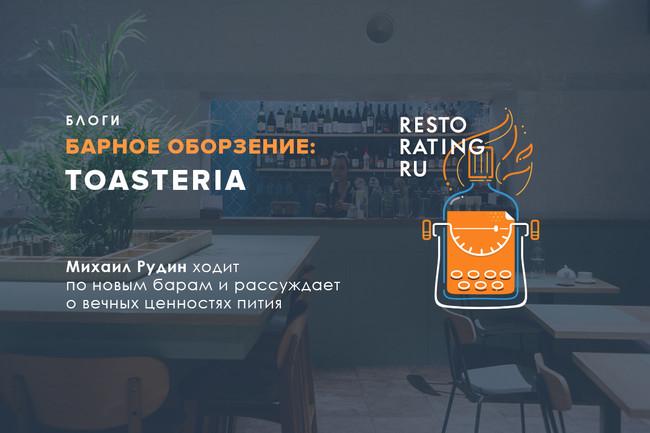 Барное оборзение: Toasteria