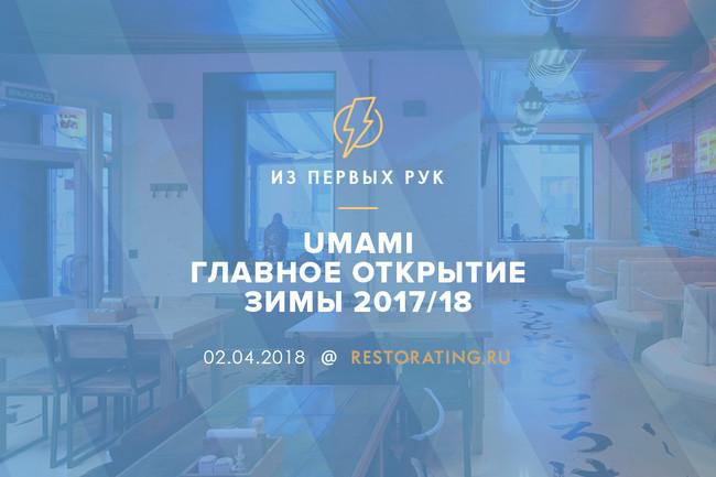 Итоги Главных открытий зимы 2017/18