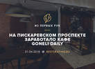 На Пискаревском проспекте заработало кафе Goneli Daily