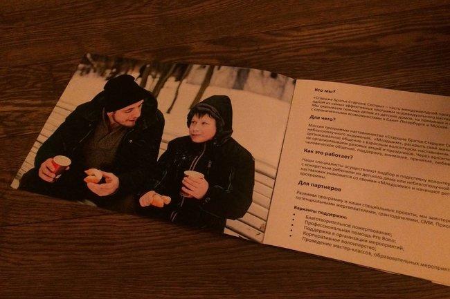 Jamie's Italian: Что значит «помогать дружбой»?