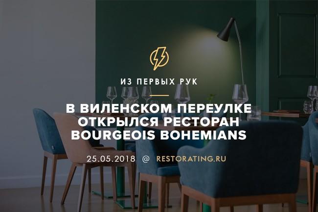 В Виленском переулке открылся ресторан Bourgeois Bohemians