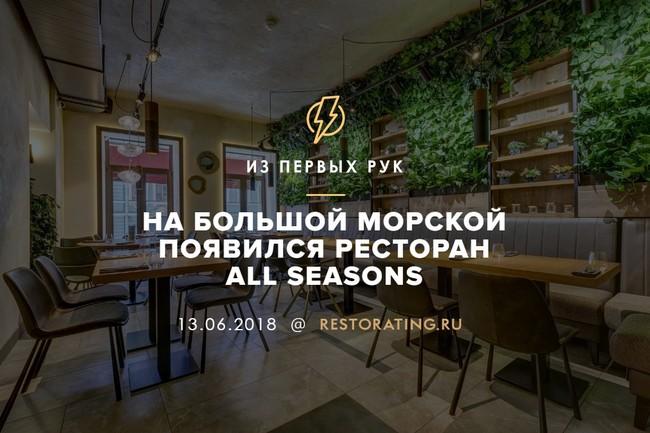 На Большой Морской появился ресторан All Seasons