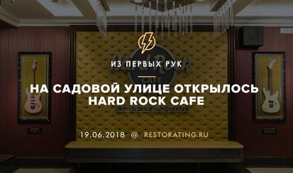На Садовой улице открылось Hard Rock Cafe