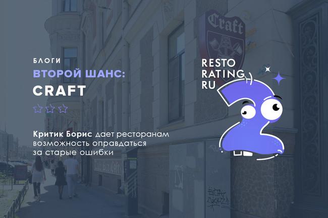 Второй шанс от Критика Бориса: Craft