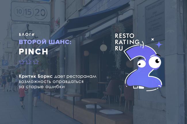 Второй шанс от Критика Бориса: Pinch