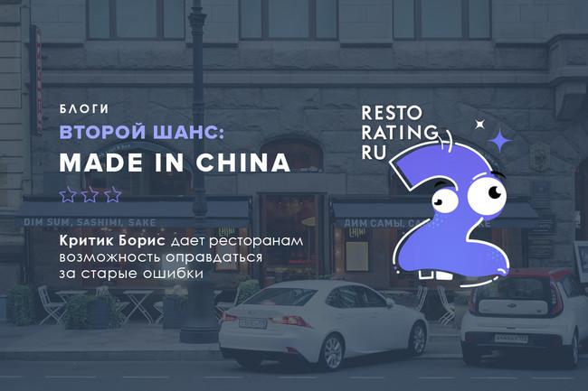 Второй шанс от Критика Бориса: Made in China