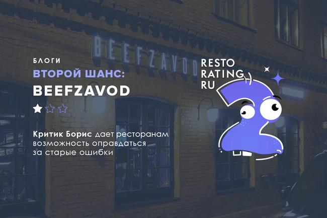 Второй шанс от Критика Бориса: Beefzavod