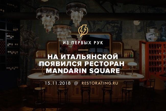 На Итальянской появился ресторан Mandarin Square