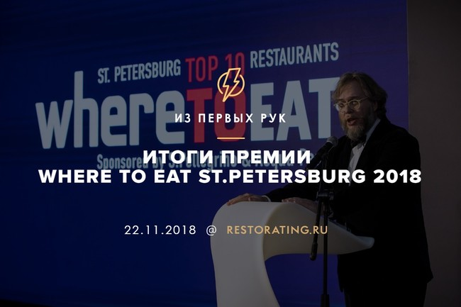 Итоги премии Where to Eat St.Petersburg 2018