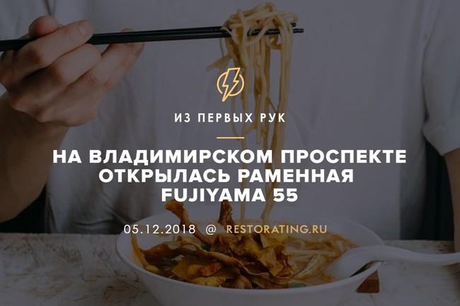 На Владимирском открылась раменная Fujiyama 55