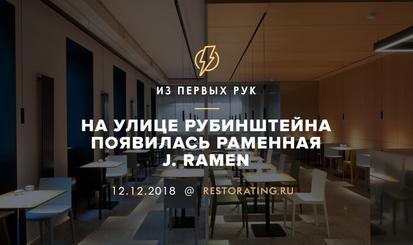 На Рубинштейна появилась раменная J. Ramen