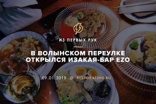 В Волынском переулке открылся изакая-бар Ezo